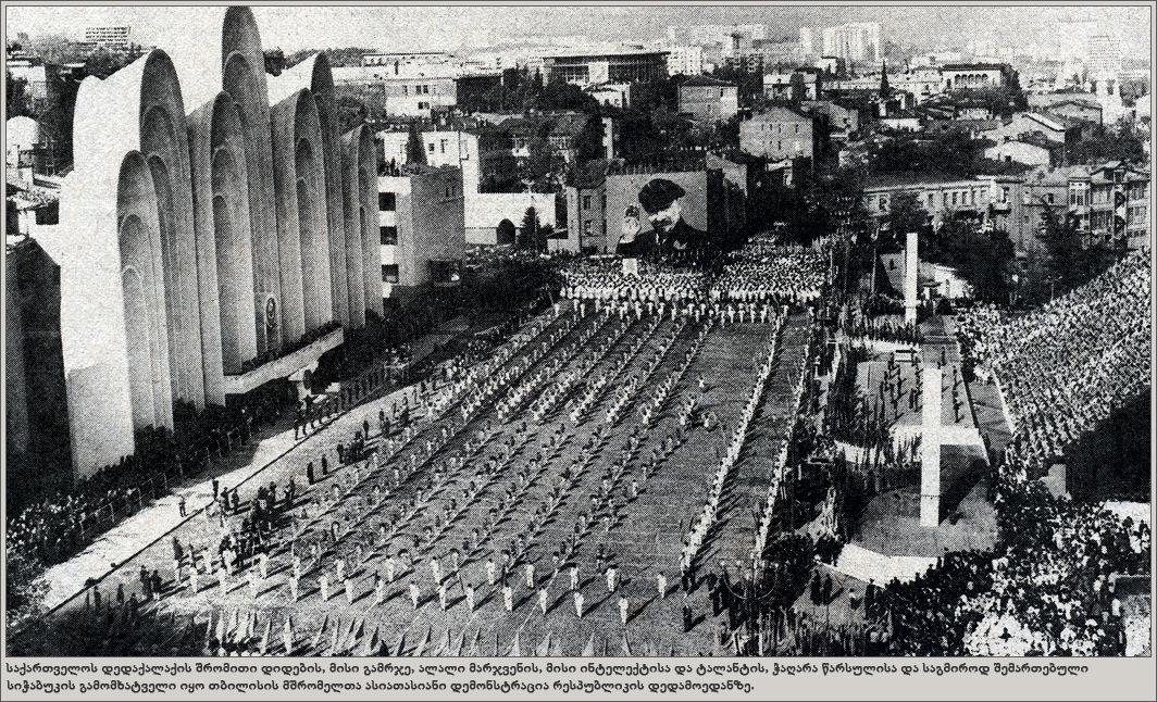 Tbilisi's Rose Revolution Square: a Political Showcase